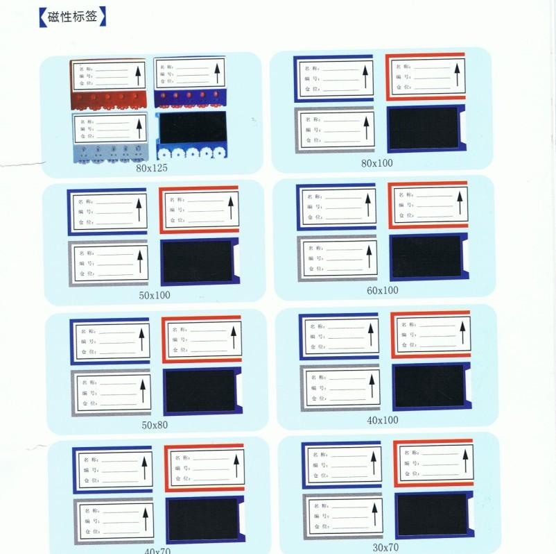 磁性标签卡 磁性材料卡
